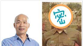 韓國瑜(合成圖/翻攝自韓國瑜臉書、何炯榮)