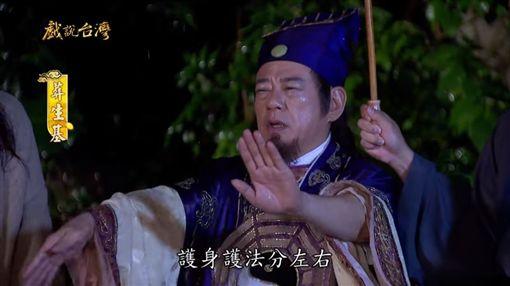 安迪/翻攝自戲說台灣YouTube