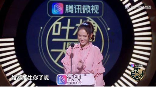 陳喬恩,吐槽大會/翻攝自騰訊視頻