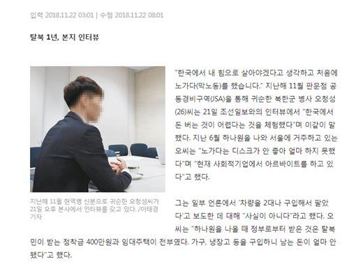 北韓脫北士兵吳青成,昨天接受媒體專訪。(圖擷自朝鮮日報網頁)