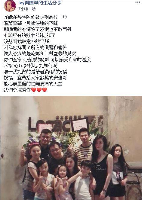陳國華,Ivy,安迪(圖/臉書)