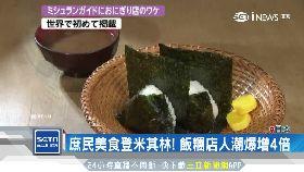 米其林飯糰1200