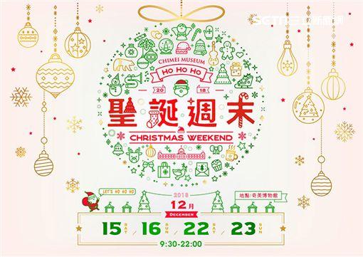 聖誕節,奇美博物館,HOHOHO聖誕週末,聖誕快樂市集,幸福聖誕樹