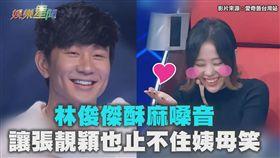 愛奇藝台灣站/夢想的聲音3/林俊傑/愛情多惱河
