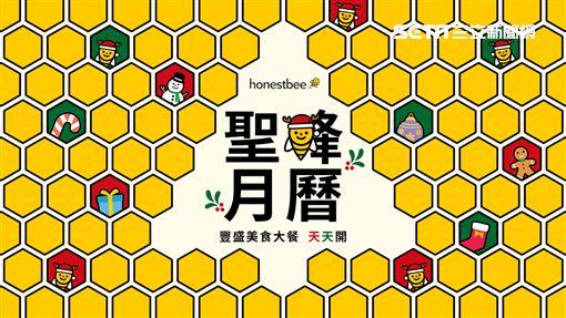 外送平台,honestbee,誠實蜜蜂,聖誕月,聖蜂,新加坡,來回機票,購物金
