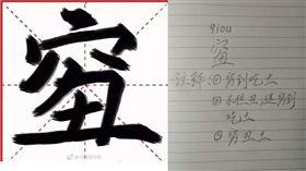 中國2018「年度漢字」=窮+醜 網友哭了:在講我嗎? 微博