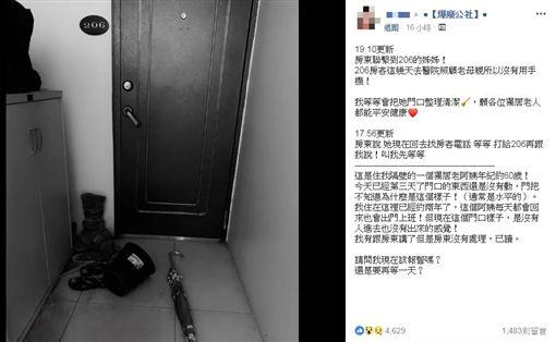 獨居阿姨沒消息/臉書爆廢公社