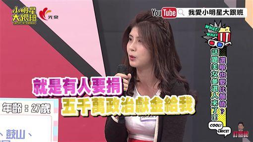蔡宜芳上小明星大跟班圖/翻攝自YouTube ID-1671491