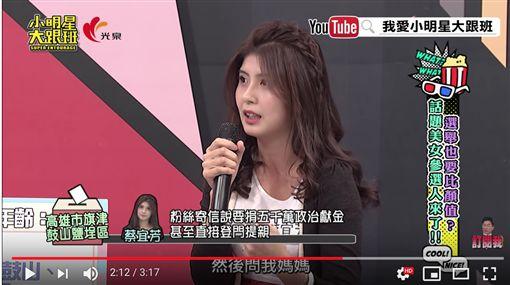 蔡宜芳上小明星大跟班圖/翻攝自YouTube ID-1671492