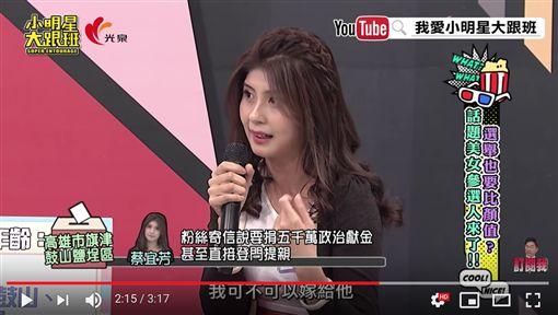 蔡宜芳上小明星大跟班圖/翻攝自YouTube ID-1671493