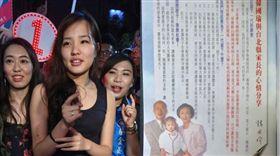 韓國瑜舊照被翻出 驚見蘿莉時的韓冰(組圖/翻攝自PTT、中央社)