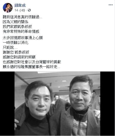 ▲錢韋成也在臉書發文悼念嚴凱泰。(圖/翻攝自錢韋成臉書)