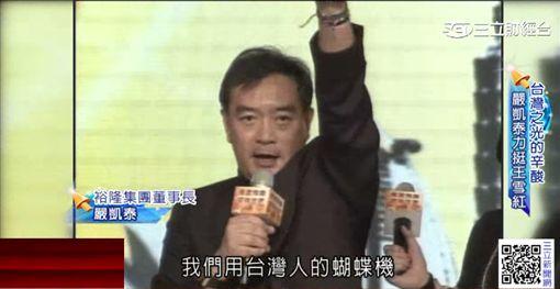 裕隆,嚴凱泰,王雪紅,hTC,LUXGEN,蝴蝶機