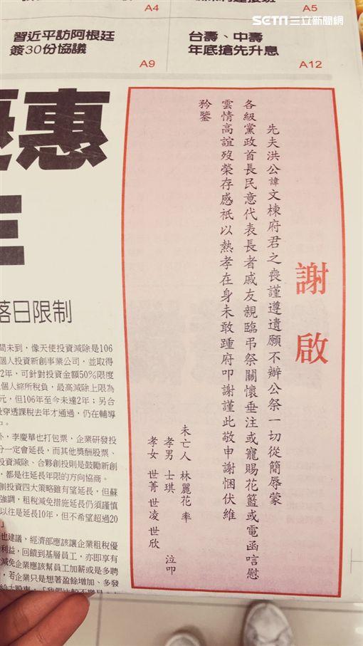 楊麗花刊登謝文/讀者提供