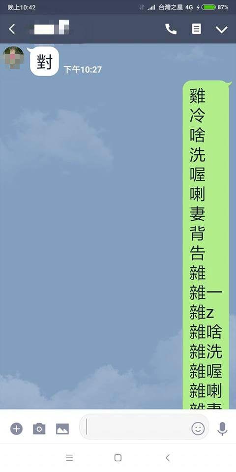 1~20台語國字寫法/臉書爆怨公社
