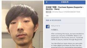 張啟元回報臉書漏洞獲台幣30萬元獎金。(圖/翻攝自張啟元臉書)