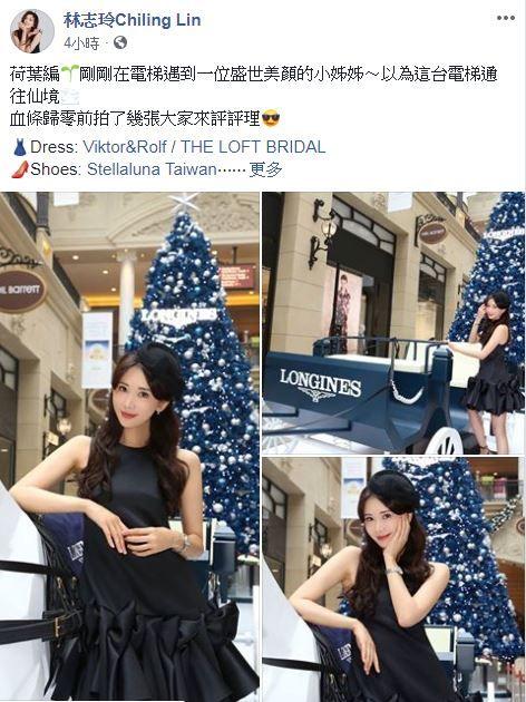 林志玲(圖/臉書)