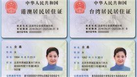 港媒實測發現,中國大陸近日發放的港澳台居民居住證,外洩個資風險極高。(圖/翻攝自港澳臺居民居住證-維基百科)