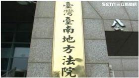 台南地方法院、台南地院/資料照