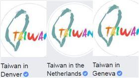 外館臉書專頁紛改名Taiwan換大頭貼。(圖/翻攝自臉書)