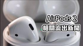 3C達人Tim哥 AirPods 2