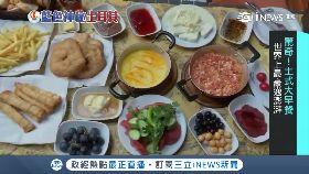 土國大早餐-05'43