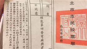 公投票,遺物,核四,民主,陳水扁(圖/翻攝自爆料公社臉書)