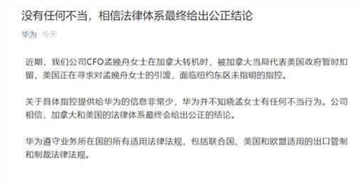 華為,CFO,孟晚舟,李忠憲,任正非