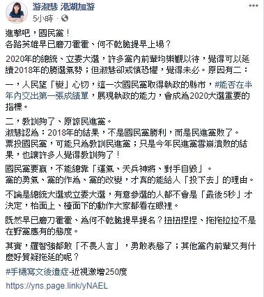 游淑慧爆藍營2020贏的關鍵,臉書