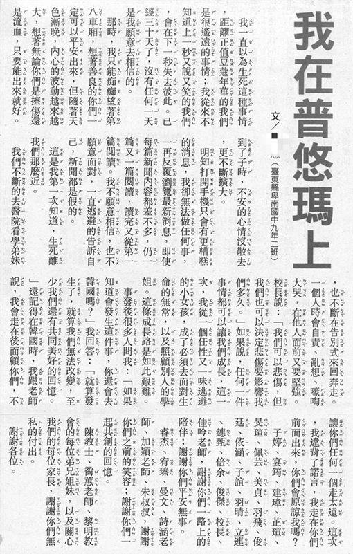 普悠瑪,生還者,卑南國中,台東 圖/翻攝自國語日報讀享會臉書
