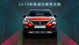 Peugeot法式團圓樂年終健檢。(圖/Peugeot提供)