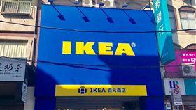 IKEA百元商店。(圖/品牌提供)