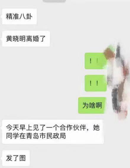 黃曉明,Angelababy/翻攝自微博