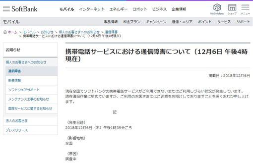 日本手機通訊業者Softbank(軟銀)今(6)日傳出網路、電話大當機,災情主要集中於大東京地區、橫濱、大阪、名古屋等主要城市,讓不少日本網友崩潰直喊「根本無法工作」,甚至還有台灣旅客在推特抱怨「手機訊號只剩圈外!」(圖/翻攝自軟銀官網)