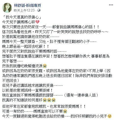 林舒語臉書
