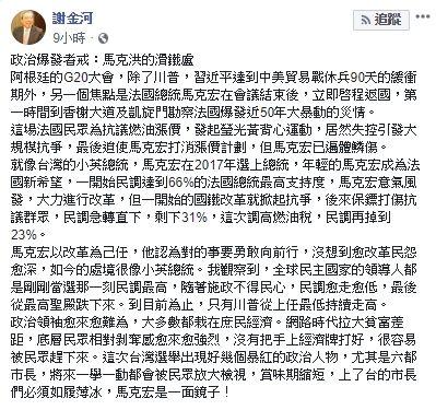謝金河臉書發文提醒六都市長應以馬克洪為借鏡,臉書