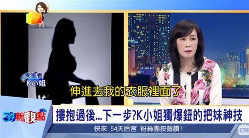 鈕承澤(圖/《54新觀點》影片截圖)