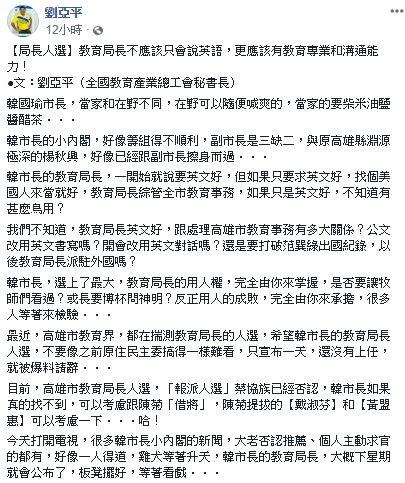 全國教育產業總工會秘書長劉亞平臉書發文教育局長不能只會講英文,臉書