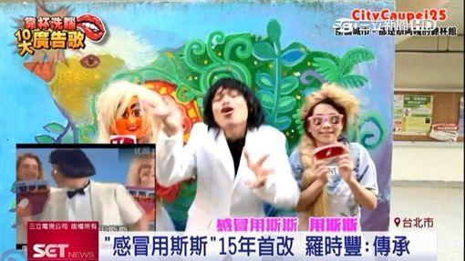 蔡阿嘎+羅時豐 15年廣告洗腦歌曲「斯斯感冒」大改版!