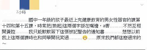 國中生,黃腔,網紅,高雄 圖/臉書