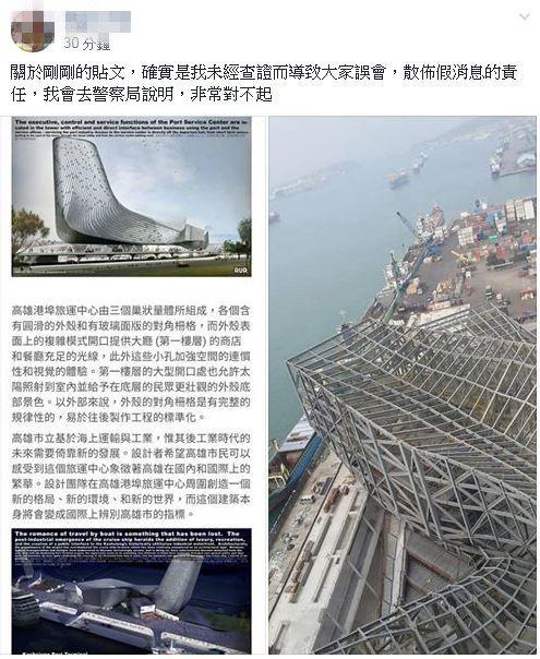 網路謠傳高雄港務大樓倒塌。(圖/翻攝自爆料公社)