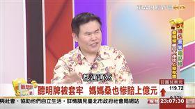 劉駿耀,胰臟癌,股票,身價,負債,/翻攝自YouTube