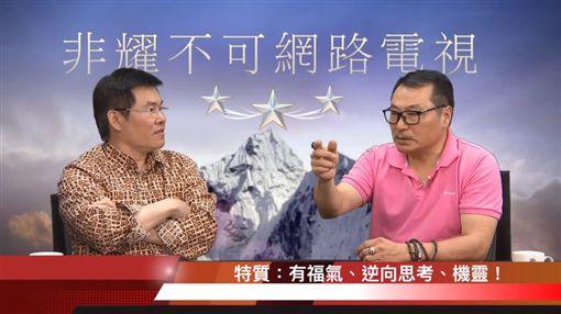 劉駿耀,林正義/翻攝自非耀不可網路電視YouTube