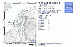 07:46台灣西部海域發生3.7級地震 最大震度2級(圖/翻攝自中央氣象局)