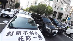 租賃車業者包圍交通部抗議(3)租賃車業者15日在交通部外抗議交通部限制租賃業與UBER合作,租賃車業者出動上百台車輛包圍交通部,呼籲政府重視租賃車業者心聲。中央社記者吳家昇攝  107年11月15日