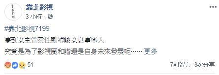 鈕承澤、靠北影視臉書爆料/FB