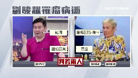 劉駿耀癌死1800