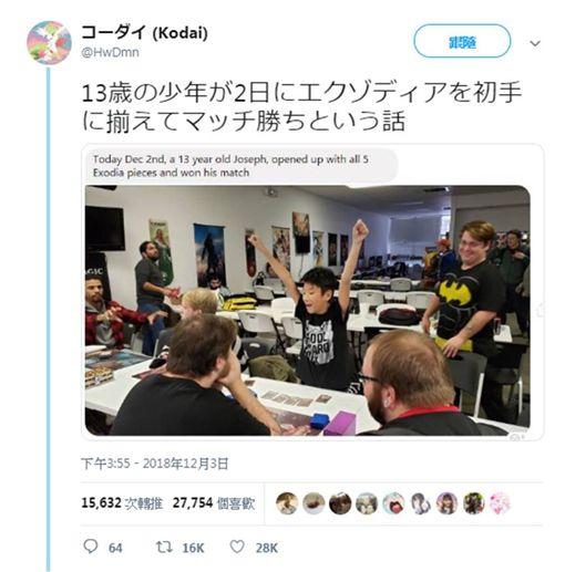 日本,遊戲王,黑暗大法師,比賽 圖/翻攝自推特