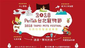 台北寵物節。