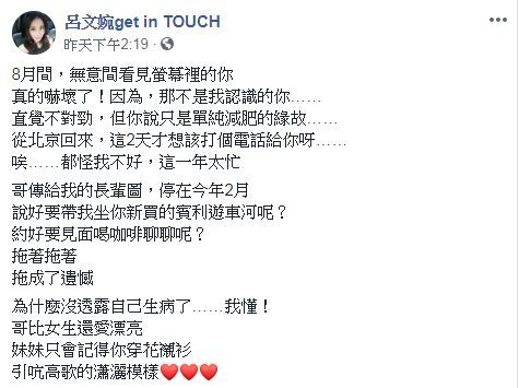 呂文婉,劉駿耀(圖/臉書)